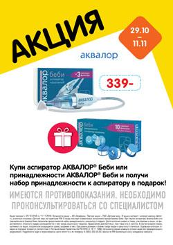 При покупке аспиратора или набора сменных фильтров Аквалор — дополнительные сменные фильтры в подарок