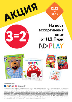 Акция 3=2 на книги издательства ND Play