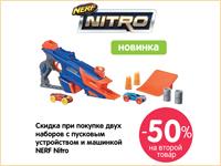 Скидка 50% на второй товар NERF Nitro