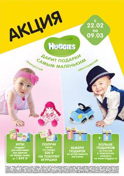 Купите продукцию Huggies на сумму от 1899 р. и получите скидку 500 р. на покупку любой игрушки