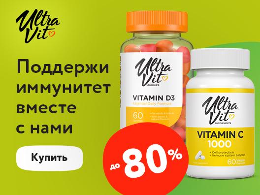 Скидка до 80% на витамины и минеральные комплексы ULTRAVIT!