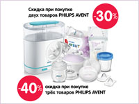 Скидка до 40% на Philips Avent