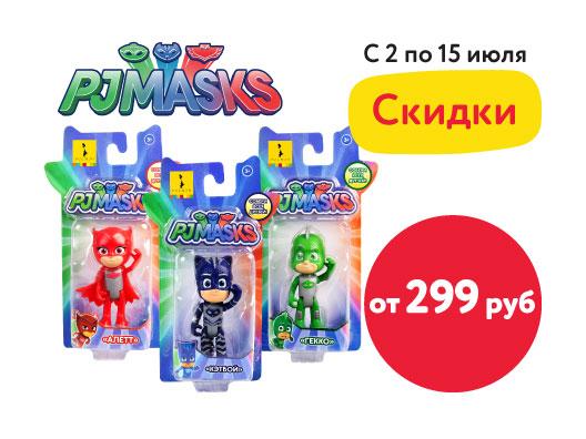 Акция на игровые наборы PJ Masks
