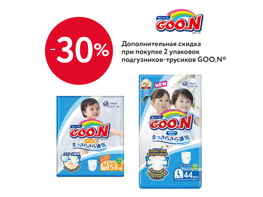 Дополнительная скидка 30% на 2 упаковки трусиков Goon