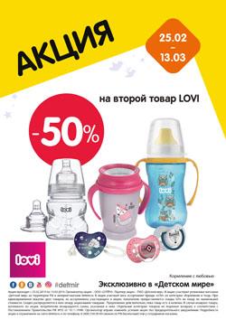 Скидка 50% на второй товар Lovi