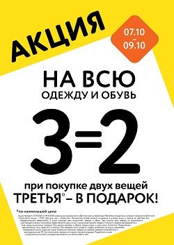 Акция 3=2 на одежду и обувь в Республике Казахстан