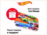 При покупке 3 базовых машинок Hot Wheels еще одна машинка в подарок