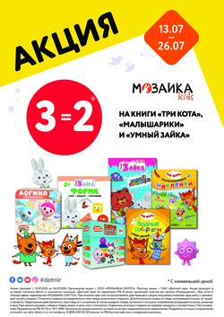 """Акция 3=2 на книги издательства Мозаика-Синтез """"Малышарики"""", """"Три кота"""" и """"Умный зайка"""""""