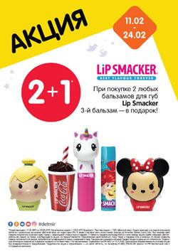 Акция 2+1 на товары LipSmacker