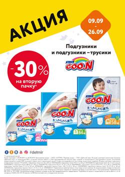 30% на вторую упаковку Goon
