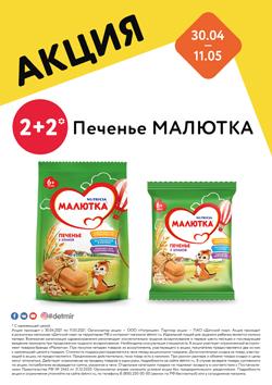 Акция 2+2 на печенье Малютка