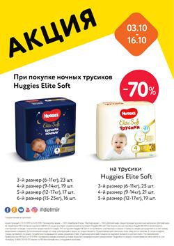При покупке ночных трусиков Huggies — скидка 70% на трусики Huggies Elite soft
