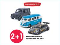 Третья коллекционная машинка Mobicaro — в подарок