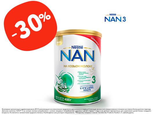 Новинка! NAN 3 на козьем молоке