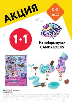 Акция 1+1 на наборы кукол Candylocks