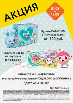 При покупке Pampers Малышарики от 1500 руб. — набор книг в подарок