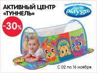 Скидка 30% на активный центр «Туннель» от Playgro