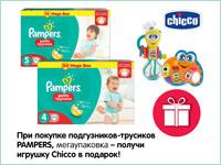 При покупке подгузников-трусиков Pampers мегаупаковка — игрушка Chicco в подарок