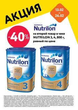 При покупке двух товаров Nutrilon 3,4 - скидка 40% на второй товар в Республике Казахстан