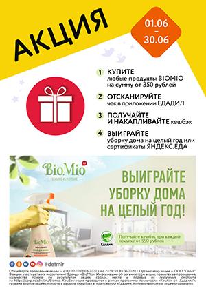 «Детский Мир» и бренд BioMio запускают акцию «Год без забот»