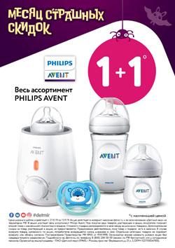 Акция 1+1 на товары Philips Avent