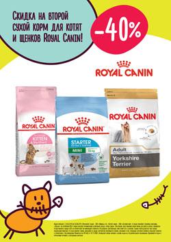 Скидка 40% на второй сухой корм для котят и щенков Royal Canin