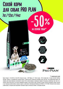 50% на вторую упаковку сухого корма для собак Pro Plan