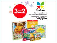 Акция 3=2 на книги издательства Махаон