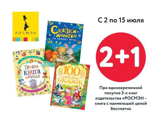 Акция 3=2 на книги издательства РОСМЭН