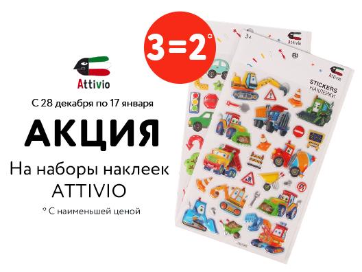 Акция 3=2 на наклейки Attivio