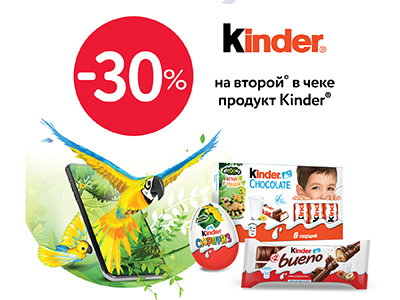 Скидка 30% на второй товар Kinder