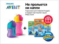 При покупке любой новой чашки с трубочкой Philips Avent – любой подгузник для плавания Huggies в подарок