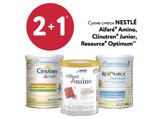 Акция 2+1 на клиническое питание Nestle