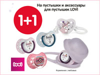 Акция 1+1 на пустышки и аксессуары для пустышек Lovi