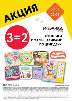 Акция 3=2 на книги издательства Мозаика-Синтез Малышарики