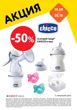 Скидка 50% на второй товар Chicco