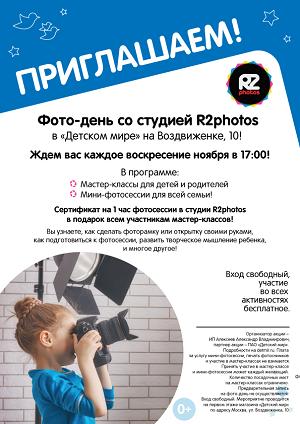R2photos фотосессия в подарок спб 473