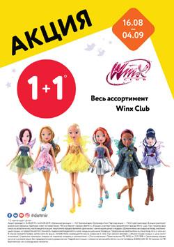 Акция 1+1 на куклы Winx