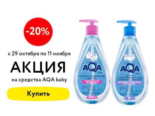 Скидка 20% на косметику AQA Baby
