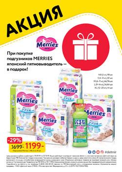 При покупке подгузников Merries — пятновыводитель в подарок