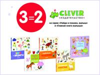 Акция 3=2 на книги серии «Малыш»