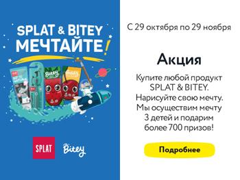 Splat и Bitey МЕЧТАЙТЕ!