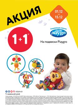 Акция 1+1 на игрушки Playgro