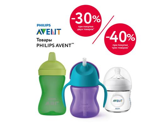 Скидка 30% при покупке двух бутылочек/оссок/поильников Philips Avent, 40% — при покупке трех