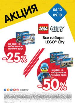 Дни LEGO только в Детском мире!