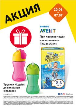 При покупке чашки Philips Avent — подгузники Huggies для плавания в подарок