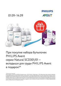 При покупке набора бутылочек Philips Avent серии Natural — вкладыши для груди в подарок