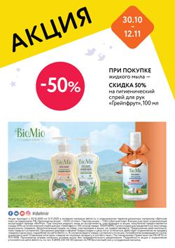 При покупке жидкого мыла BioMio скидка 50% на спрей для рук