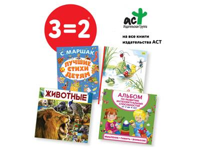 Акция 3=2 на книги издательства АСТ