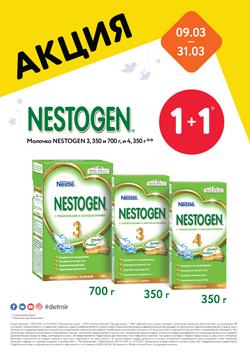 Акция 1+1 на молочко Nestogen